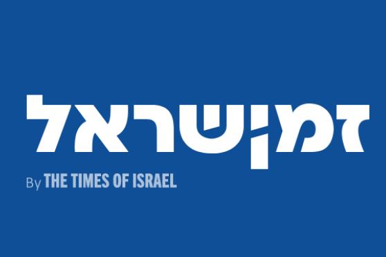 זמן ישראל פובליציסטית